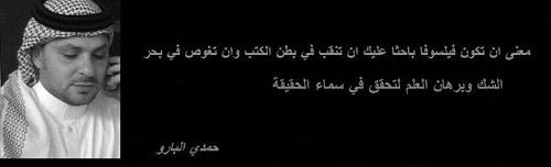 حكم واقوال حمدي البارو