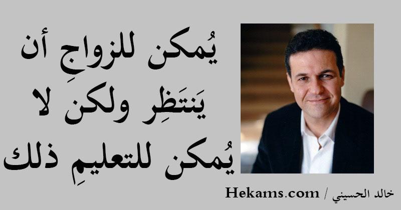 أقوال خالد الحسيني