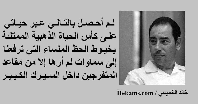 أقوال خالد الخميسي