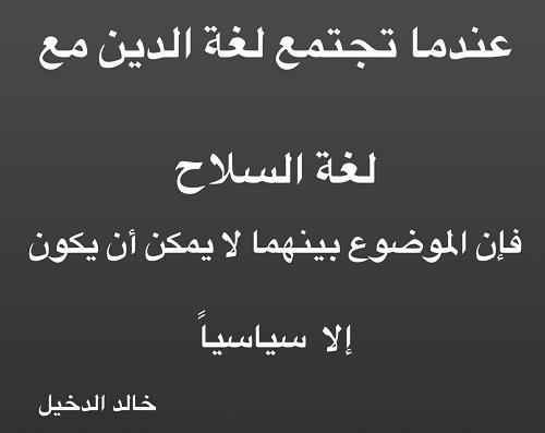 حكم واقوال خالد الدخيل