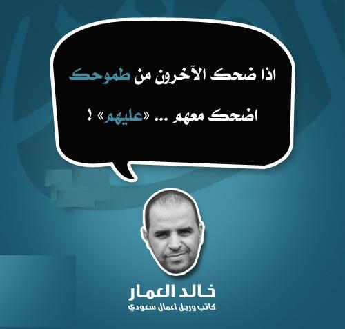 حكم واقوال خالد العمار