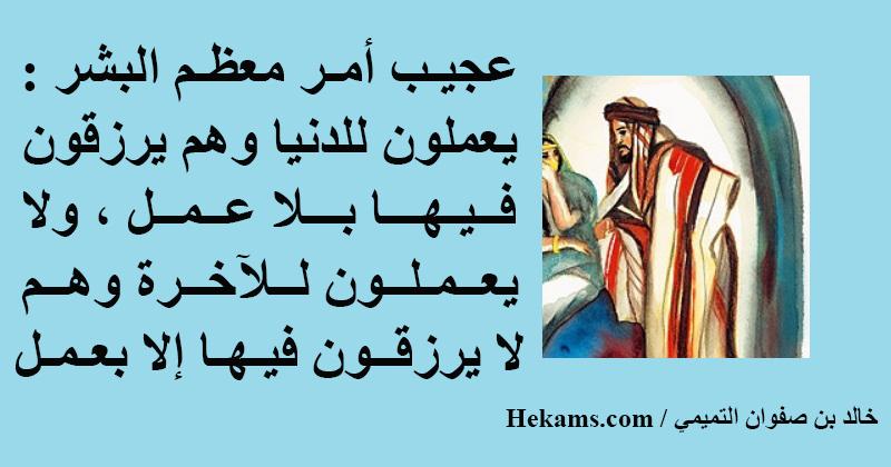 أقوال خالد بن صفوان التميمي