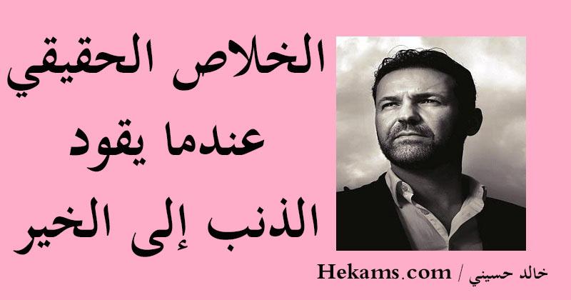 أقوال خالد حسيني