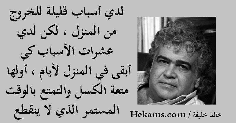 أقوال خالد خليفة