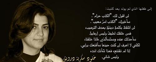 حكم واقوال خلود سكرية درويش مصورة
