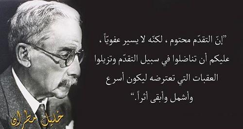 حكم واقوال خليل مطران مصورة