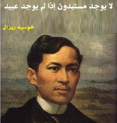 حكم واقوال خوسيه ريزال مصورة