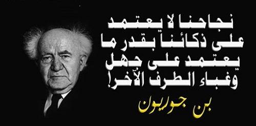 حكم واقوال دافيد بن غوريون مصورة