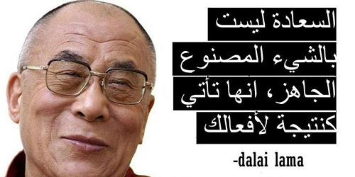 حكم واقوال دالاي لاما مصورة