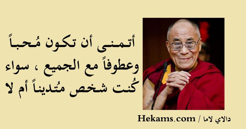 اقوال دالاي لاما