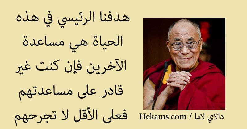 أقوال دالاي لاما