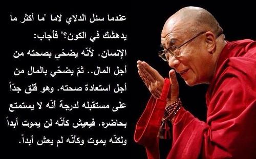 حكم واقوال دالاي لاما