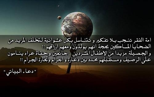 حكم واقوال دعاء البياتي مصورة