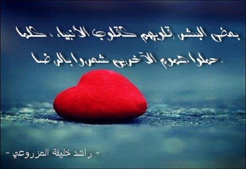 حكم واقوال راشد خليفة المزروعي مصورة