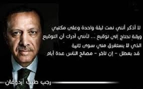 حكم واقوال رجب طيب أردوغان