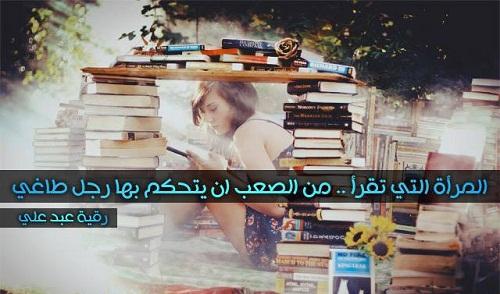 حكم واقوال رقية عبد علي مصورة