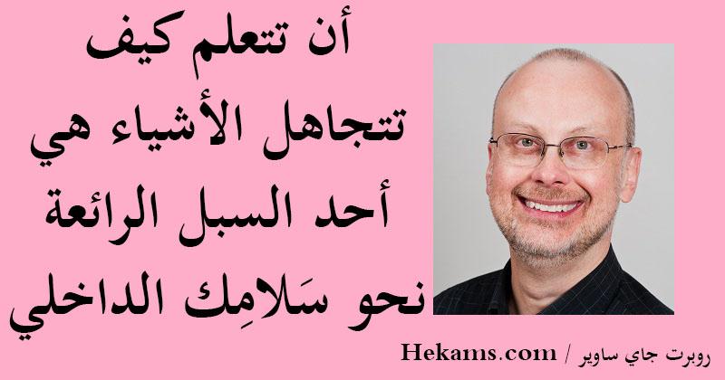 أقوال روبرت جاي ساوير