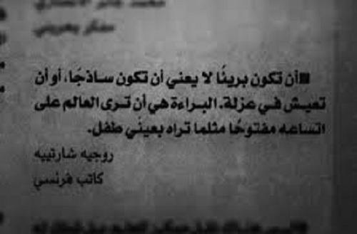 حكم واقوال روجيه شارتييه