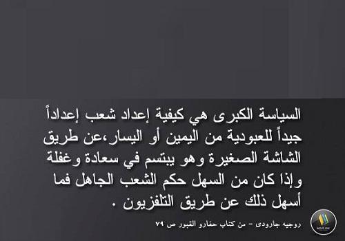 حكم واقوال روجيه غارودي مصورة