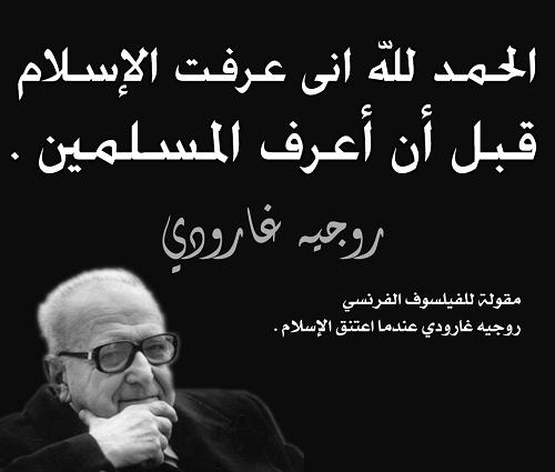 حكم واقوال روجيه غارودي