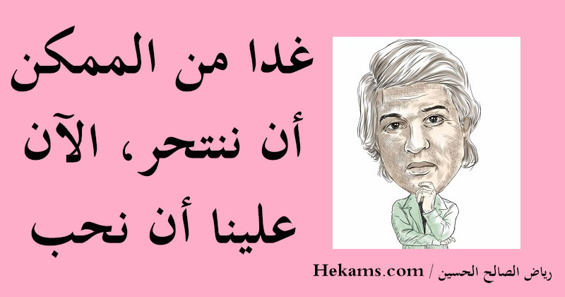أقوال رياض الصالح الحسين