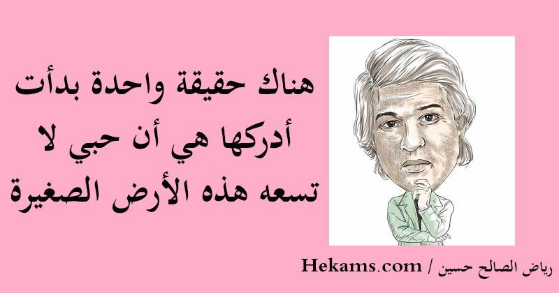 أقوال رياض الصالح حسين