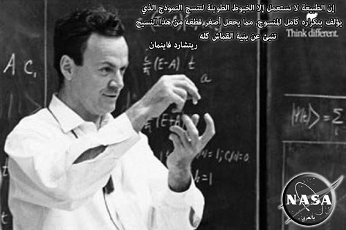 حكم واقوال ريتشارد فاينمان مصورة