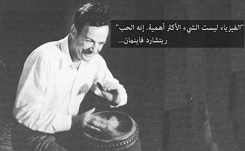 الفيزياء ليست الشيء الأكثر أهمية إنه الحب ريتشارد فاينمان حكم