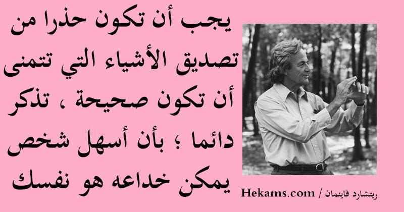 أقوال ريتشارد فاينمان