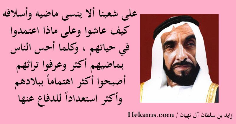 أقوال زايد بن سلطان آل نهيان