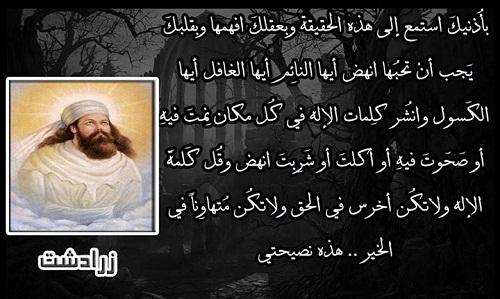 حكم واقوال زرادشت مصورة