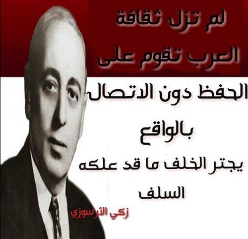 حكم واقوال زكي الأرسوزي مصورة