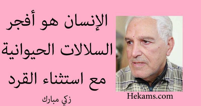أقوال زكي مبارك