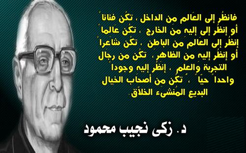 حكم واقوال زكي نجيب محمود مصورة