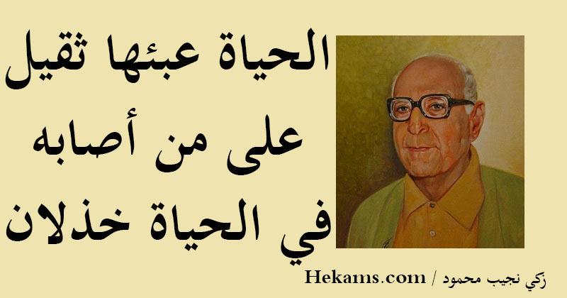 أقوال زكي نجيب محمود