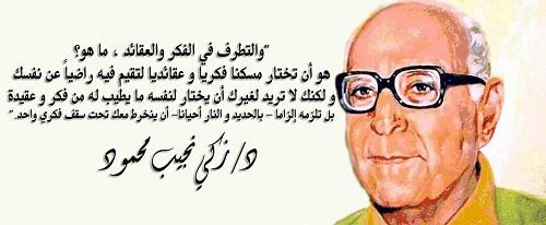 حكم واقوال زكي نجيب محمود