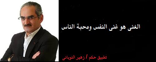 حكم واقوال زهير النوباني مصورة