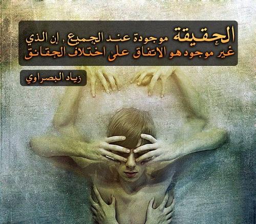 حكم واقوال زياد البصراوي مصورة