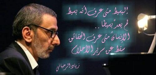 حكم واقوال زياد الرحباني مصورة