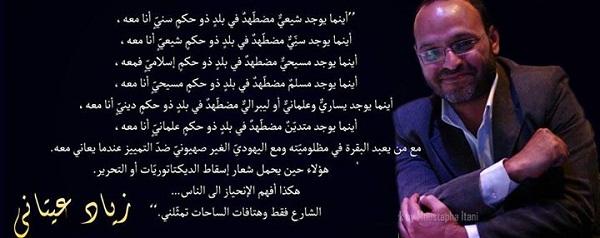 حكم واقوال زياد عيتاني مصورة