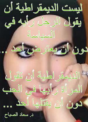 حكم واقوال سعاد الصباح مصورة