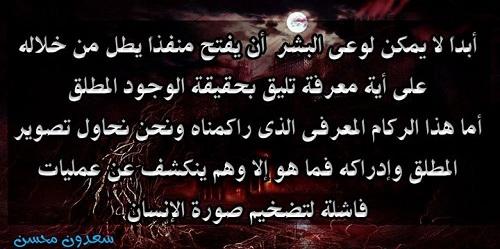 حكم واقوال سعدون محسن مصورة