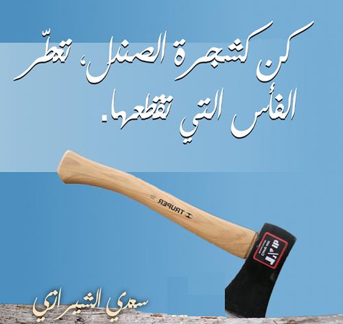 حكم واقوال سعدي الشيرازي مصورة