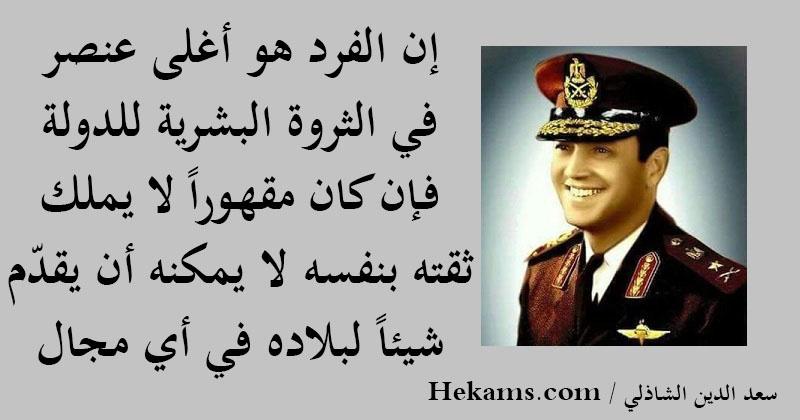 أقوال سعد الدين الشاذلي