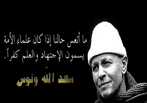 حكم واقوال سعد الله ونوس مصورة