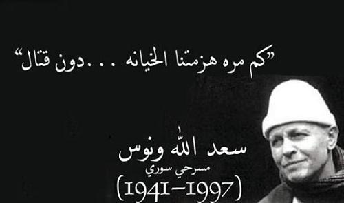 حكم واقوال سعد الله ونوس