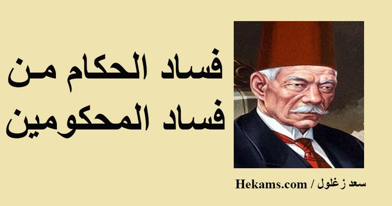 أقوال سعد زغلول