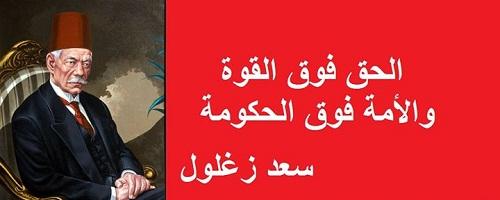 حكم واقوال سعد زغلول مصورة