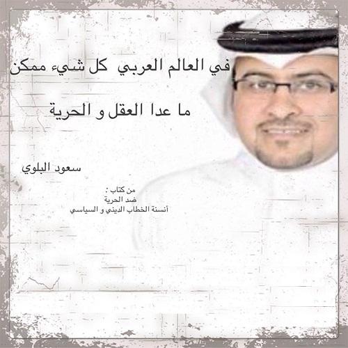 حكم واقوال سعود البلوي مصورة