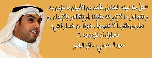 حكم واقوال سعود السنعوسي